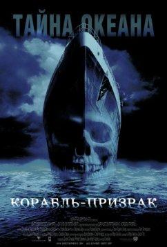 Корабль-призрак (2002)