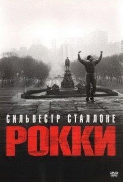 Рокки (1976)