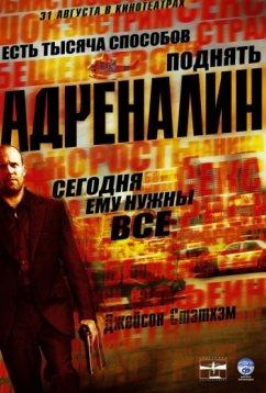 Адреналин (2006)