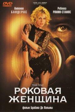 Роковая женщина (2002)
