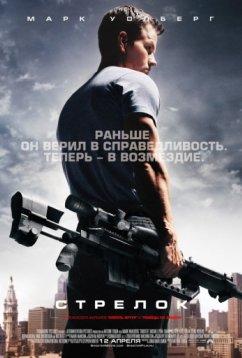 Стрелок (2007)
