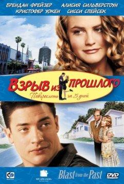 Взрыв из прошлого (1998)