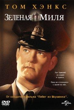 Зеленая миля (1999)
