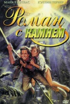 Роман с камнем (1984)