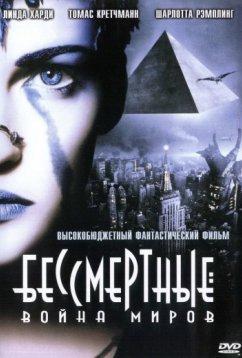 Бессмертные: Война миров (2004)
