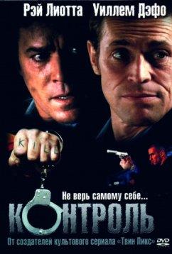 Контроль (2004)