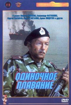 Одиночное плавание (1985)