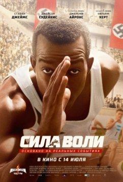 Сила воли (2016)