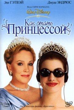 Дневники принцессы: Как стать принцессой (2001)