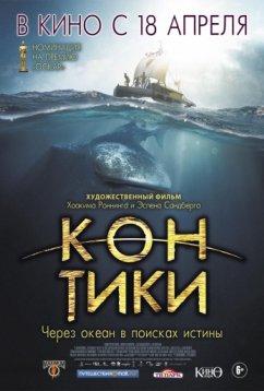 Кон-Тики (2012)