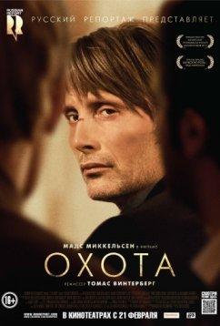 Охота (2012)