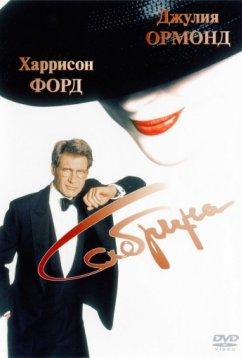 Сабрина (1995)