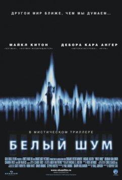 Белый шум (2004)