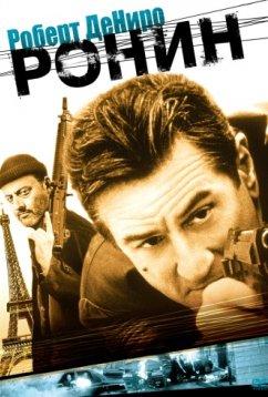 Ронин (1998)