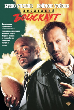 Последний бойскаут (1991)