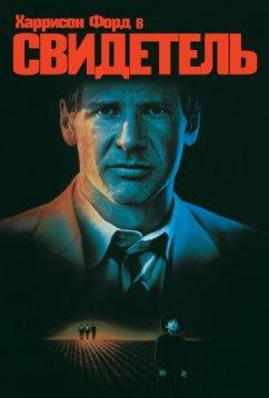 Свидетель (1985)
