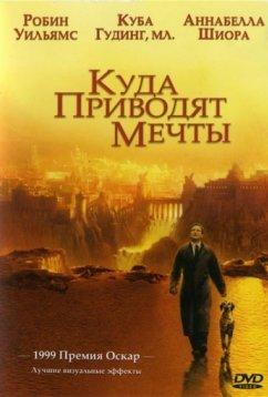 Куда приводят мечты (1998)