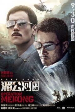 Операция Меконг (2016)