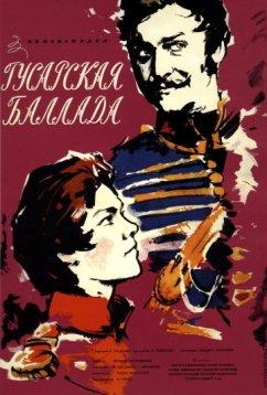 Гусарская баллада (1962)