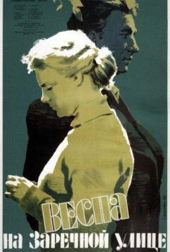 Весна на Заречной улице (1956)