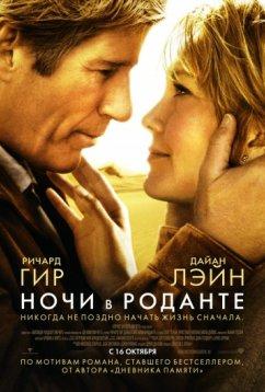 Ночи в Роданте (2008)