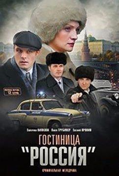 Гостиница «Россия» (2017)