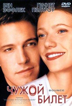 Чужой билет (2000)