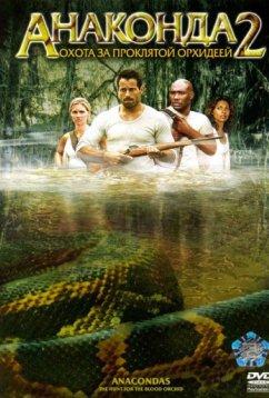 Анаконда 2: Охота за проклятой орхидеей (2004)