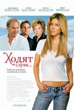 Ходят слухи (2005)