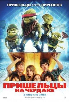 Пришельцы на чердаке (2009)
