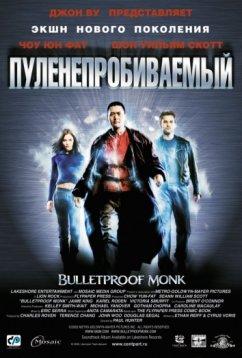 Пуленепробиваемый (2003)