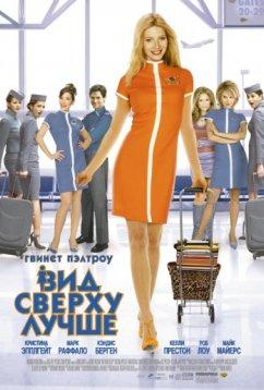 Вид сверху лучше (2003)