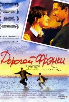 Дорогой Фрэнки (2003)
