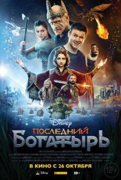 Последний богатырь (2017)