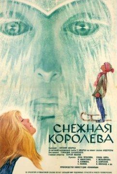 Снежная королева (1966)