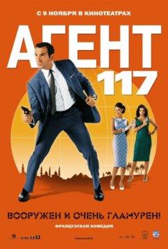 Агент 117 (2006)