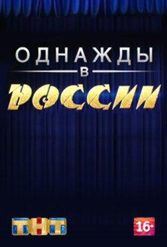Однажды в России (2018)