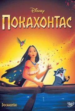 Покахонтас (1995)