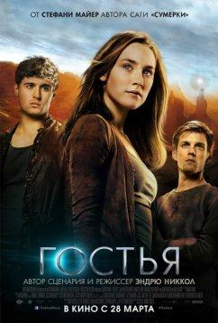 Гостья (2013)