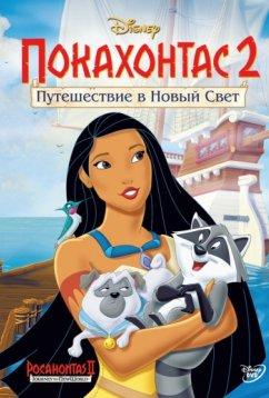 Покахонтас 2: Путешествие в Новый Свет (1998)