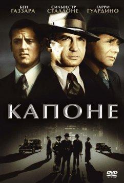 Капоне (1975)