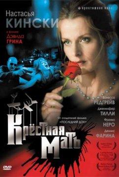 Крестная мать (1997)