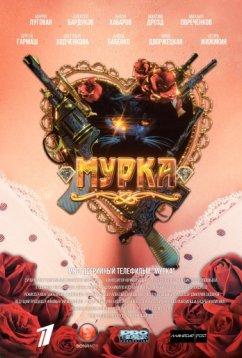 Мурка (2017)