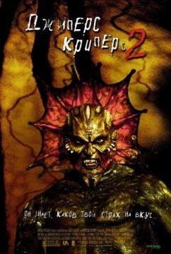 Джиперс Криперс 2 (2002)