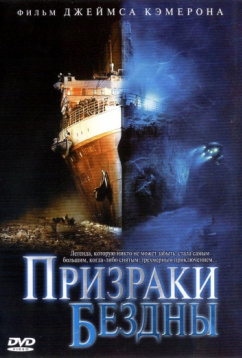 Призраки бездны: Титаник (2003)