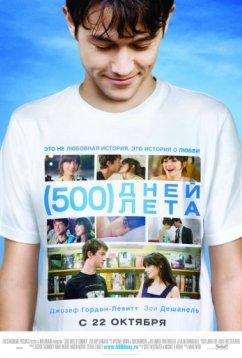 500 дней лета (2009)