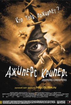 Джиперс Криперс (2001)