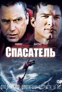 Спасатель (2006)