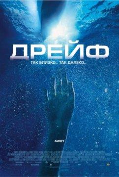 Открытое море 2: Дрейф (2006)