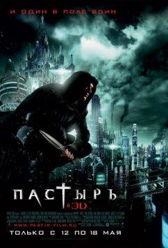 Пастырь (2011)